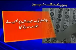 Mufti Azizur Rehman viral video