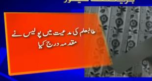 Case registered against Mufti Azizur Rehman