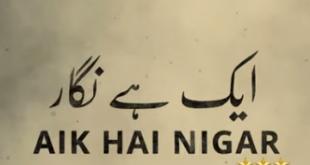 Aik Hai Nigar ARY Digital Drama